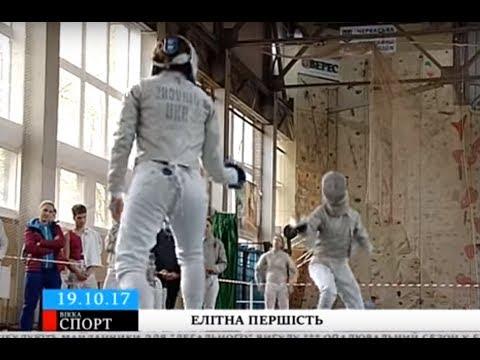 ТРК ВіККА: Найкращі українські фехтувальники розпочали змагальний сезон у Черкасах