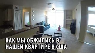33# Как мы обжились в нашей квартире в США.