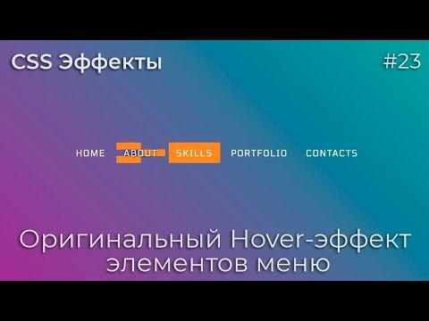 CSS Inspiration #23 Original Navigation Menu Hover Effect | HTML, CSS (SCSS)