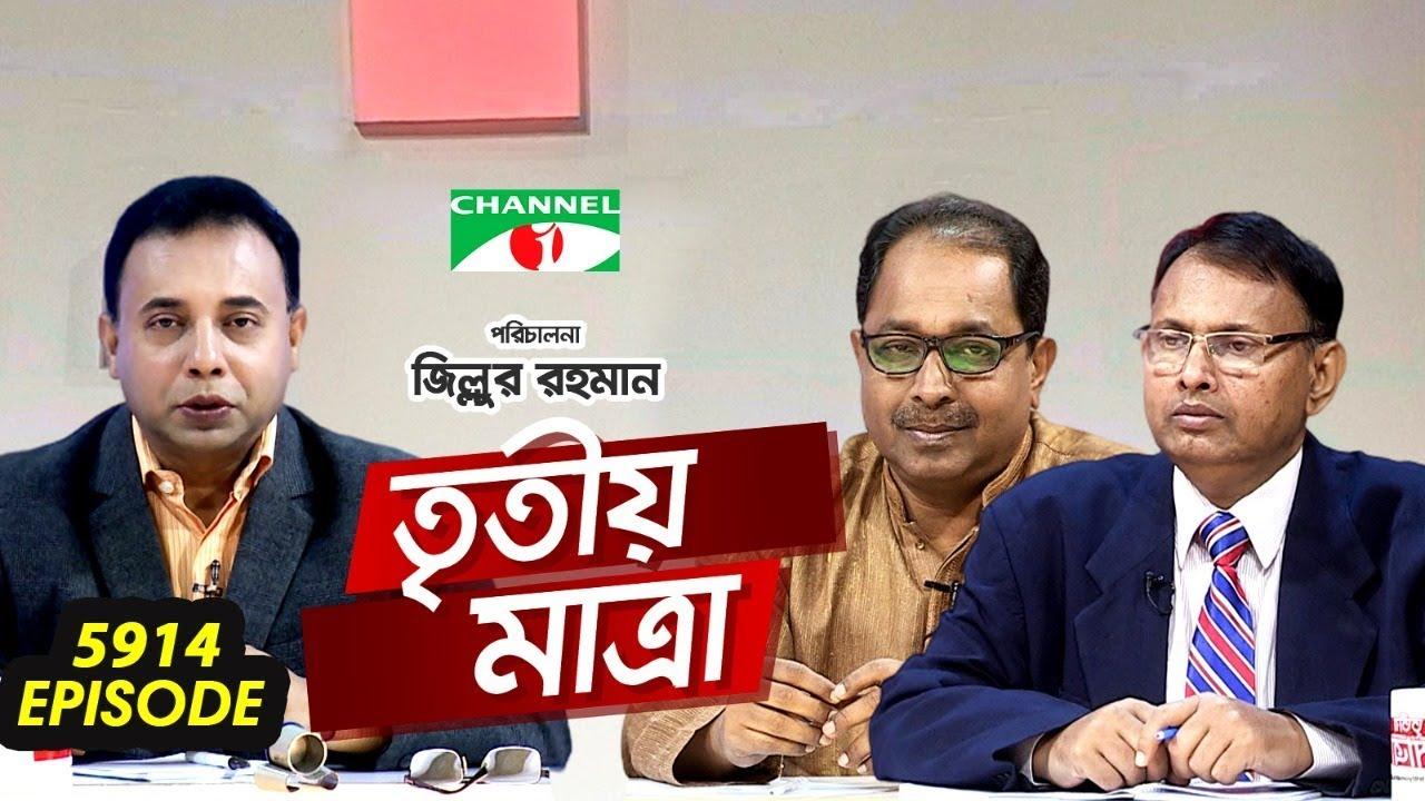 Download Tritiyo Matra | Md. Abdul Wadud Dara | Major Zillur Rahman (Retd.) | Ep-5914 | Channel i Shows