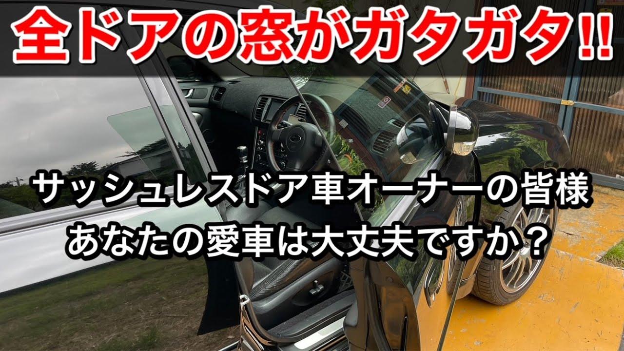 【BPレガシィ】窓がガタガタ!!原因はスタビライザー⁈ おまけでウェザーストリップ交換