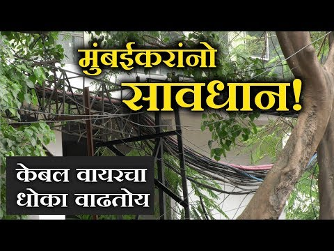 Open Cable-wires are BIG problem in Mumbai