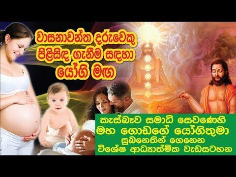 spiritual fertility treatment  sri lanka   (දරුඵල)  Maha Godage Yogi thuma -