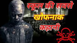 School horror story in Hindi || स्कूल की डरावनी कहानी जव स्कूल में दिखा भूत एक सच्ची कहानी