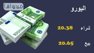 اسعار العملات اليوم الأحد 13 يناير