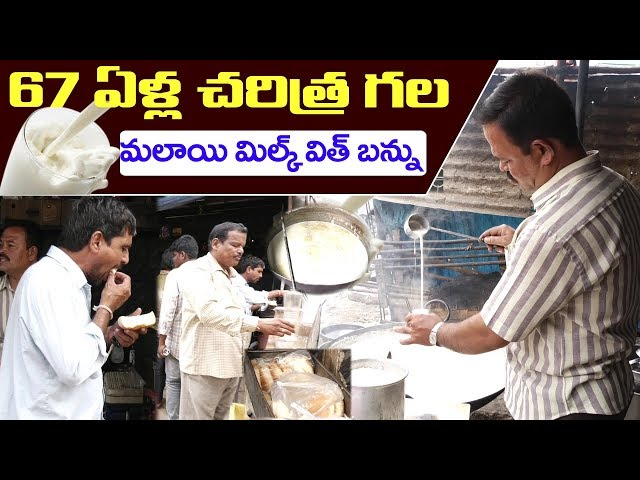 67 Years Old Famous Milk House In Nampally | Malai Milk With Bannu | PDTV Foods