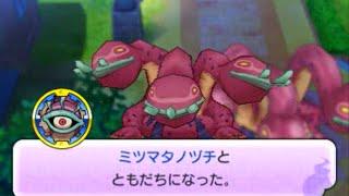 【3DS】妖怪ウォッチ2元祖限定_ミツマタノヅチ入手方法
