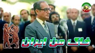 مصاحبه ای به یاد ماندنی با محمد رضا شاه - بسیار دیدنی (مسیر حرکت ایران بسوی توسعه و پیشرفت) ❀