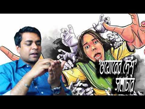 'শুয়োরের দেশ' ও '৭ মার্চ বঙ্গবন্ধুর ভাষন' সমাচার  -BY, Shahed Alam II Bangla InfoTube