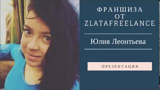 Франшиза от ZlataFreelance Юлия Леонтьева