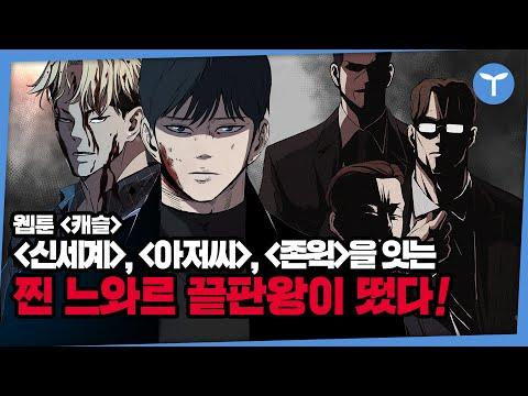 한국인 러시아 킬러가 대한민국 범죄 연합조직을 깨부순다?! | 웹툰 #캐슬