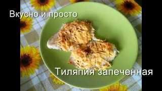 Вкусно и просто: Рецепт приготовления рыбы тиляпии (тилапии) в духовке с сыром.