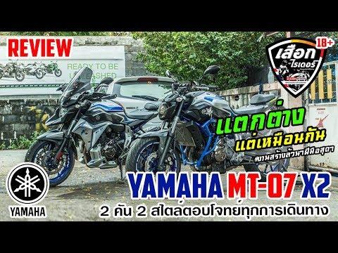 รีวิว   Yamaha MT-07   2คัน 2สไตล์ ตอบโจทย์ทุกการใช้งาน   เสือกไรเดอร์
