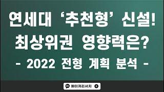 연세대학교 2022학년도 전형 계획 분석 : 신설된 연…