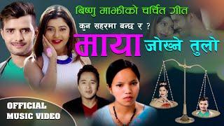 New Nepali Hit Song माया जोख्ने तुलो चर्चा मा //Bishnu Majhi,Bhagirath Chalaune/2073/2017.