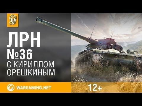 Лучшие Реплеи Недели с Кириллом Орешкиным #36 [World Of Tanks]