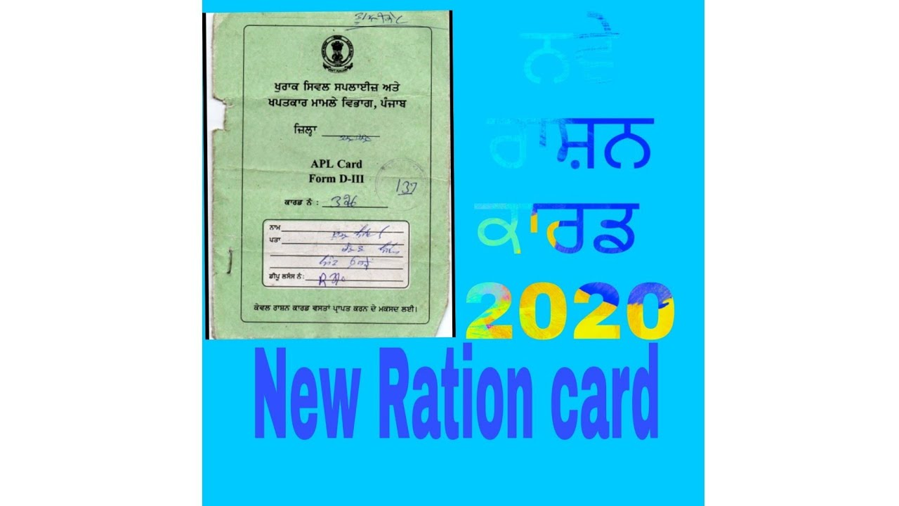 find your name in new smart ration card june 2020  youtube