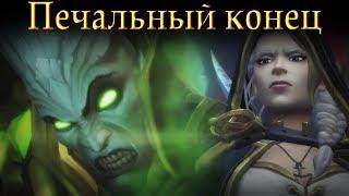 Как умер сюжет Warcraft