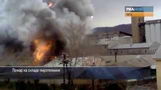 Очевидец снял момент взрыва на складе пиротехники