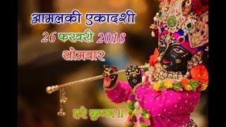 Amalaki Ekadashi Vrat Katha | आमलकी एकादशी व्रत कथा व पूजा विधि | In Hindi