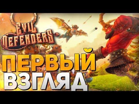 Evil Defenders - Первый взгляд (TOWER DEFENCE)