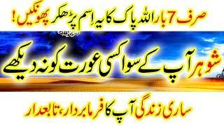 Ya Rakibu Wazifa Urdu Shohar Umar Bhar Aap ki Tarfdari Karyشوہر کو اپنے جال میں پھنسانے کا وظیفہ