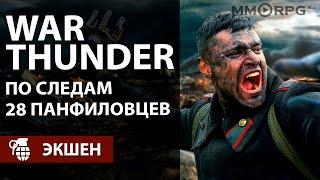 War Thunder. По следам двадцати восьми панфиловцев