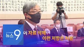 10월 15일 '뉴스 9' 헤드라인
