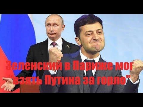 """Зеленский в Париже мог """"взять Путина за горло"""""""