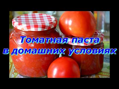 Как приготовить томатную пасту дома?