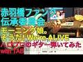 モーニング娘。『そうだ!We're ALIVE』ギター弾いてみた【赤羽橋ファンク伝承委員会】