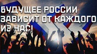 Будущее России зависит от каждого из нас!