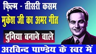 Duniya Bananewale Kya tere man Me Samai Aravind Pandey Sings .wmv