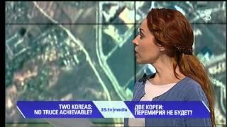 ДВЕ КОРЕИ: ПЕРЕМИРИЯ НЕ БУДЕТ? 3stv|media (24.02.2016)