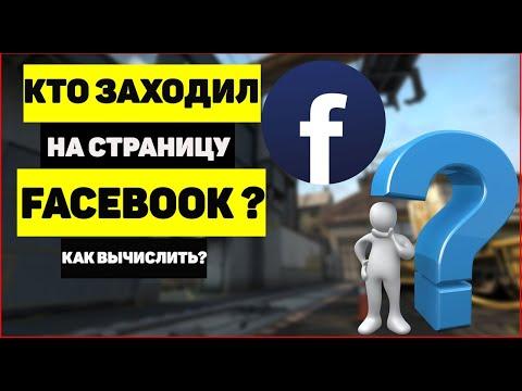 Кто заходил на страницу Фейсбук, как вычислить?