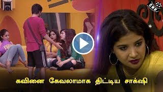 Bigg Boss Tamil – Season 3 | Kavin | Shakshi | Day 24 | Promo  | Kamal Hassan