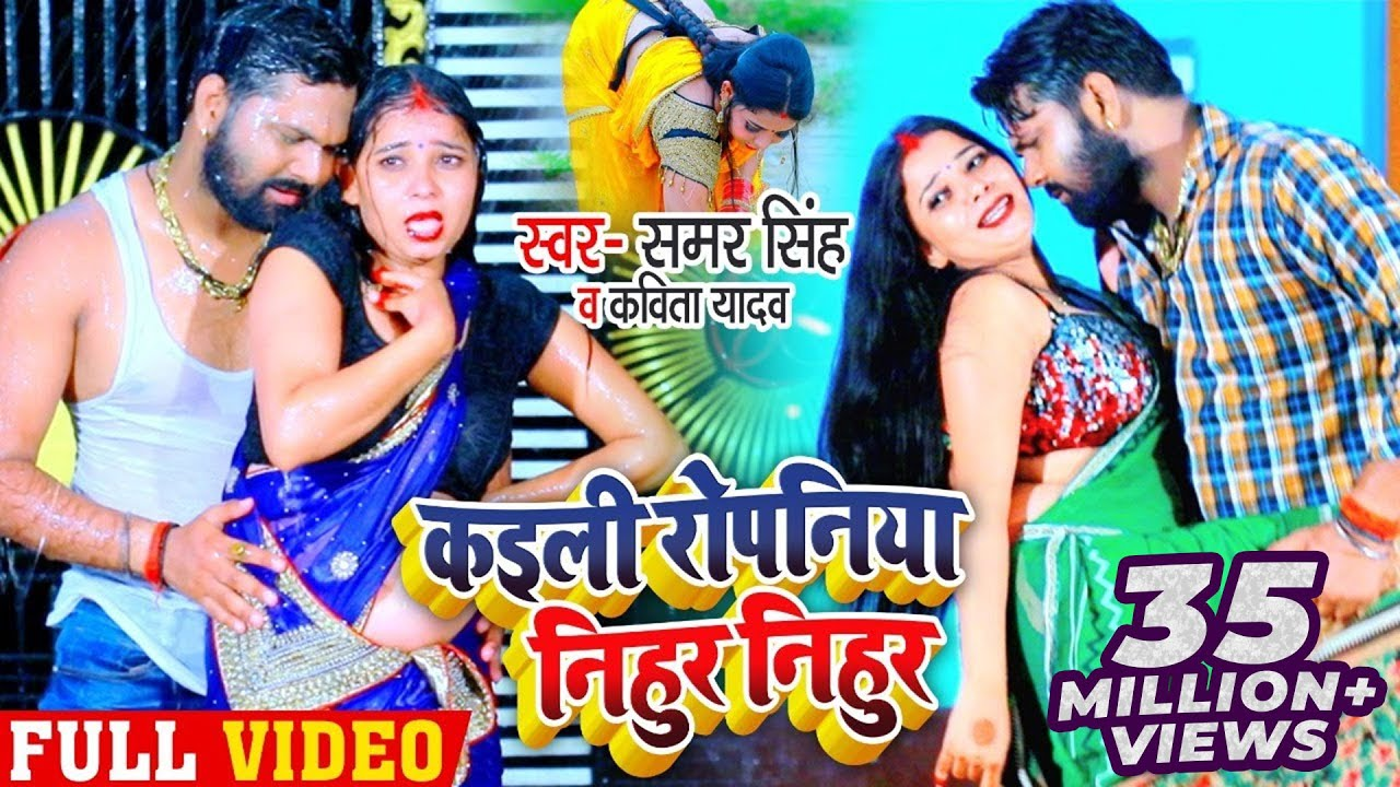 #Video - कइली रोपनिया निहुर निहुर | #Samar Singh और #Kavita Yadav का जोरदार धमाका | Bhojpuri Song