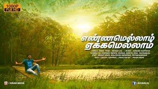 Ennamellam Ekkeamellam- Tamil christian song