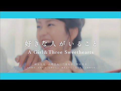 A Girl & Three Sweethearts - Trailer 【Fuji TV Official】