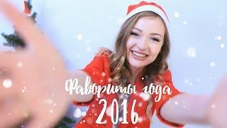 Фавориты 2016 года | Поздравляю!!!!!