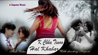 के छ तिम्रो हालखबर - Bishnu Majhi | New Nepali Song | Official Video with Shooting Report HD