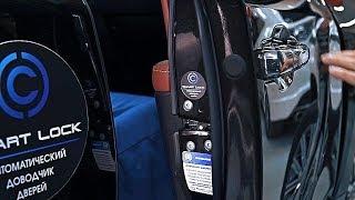 Доводчики дверей для авто