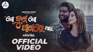 Mo Dukha Mo Pakhare Thau    Humane Sagar    Omm & Priyanka, Pupun Jena , Prem Darshan    Full Video