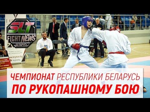 видео: fn slt highlight Чемпионата Республики Беларусь по рукопашному бою