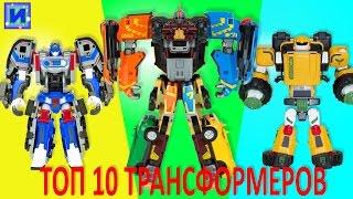 Топ 10. Самые интересные Тоботы, Роботы Трансформеры.