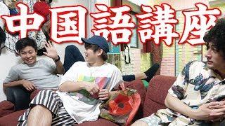 【你好】カリブラが中国語講座受けてみたよー