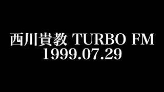 西川貴教 TURBO FM 19990729 guest浅倉大介 ニコニコにもあげたやつ.