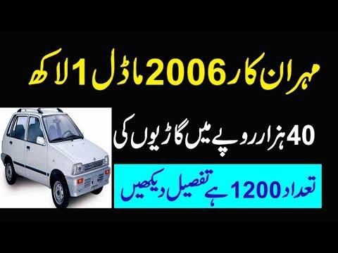 Mehran Car 2006 Models Best Company Cars Review Information Details