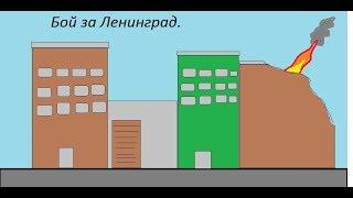 Бій за Ленінград - мультик про танки.