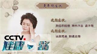 《健康之路》 20200416 敬老孝亲有良方(四)| CCTV科教